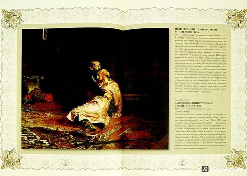 Иллюстрация 1 из 12 для 100 шедевров русских художников - Елена Евстратова | Лабиринт - книги. Источник: Лабиринт