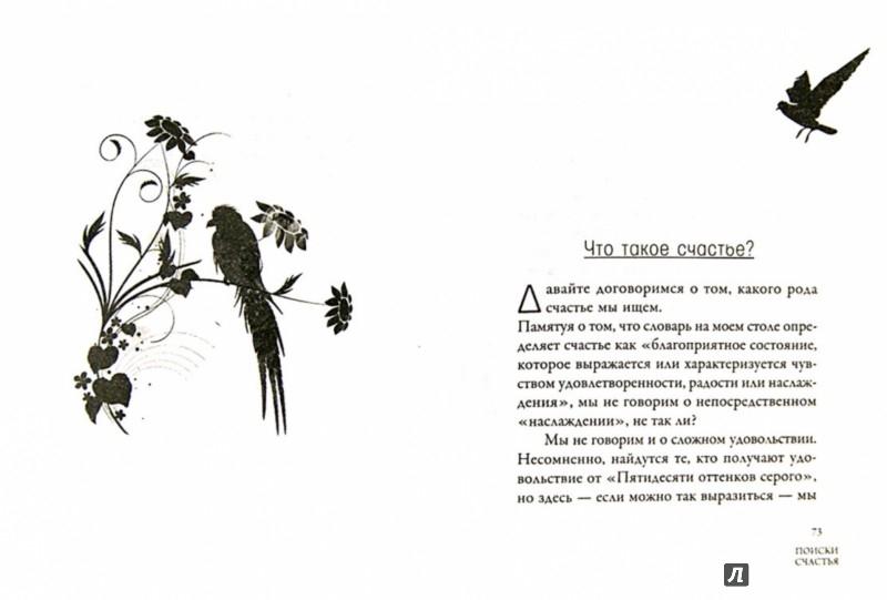 Иллюстрация 1 из 7 для 7 секретов счастья. Путь оптимиста - Джайлз Брандрет   Лабиринт - книги. Источник: Лабиринт