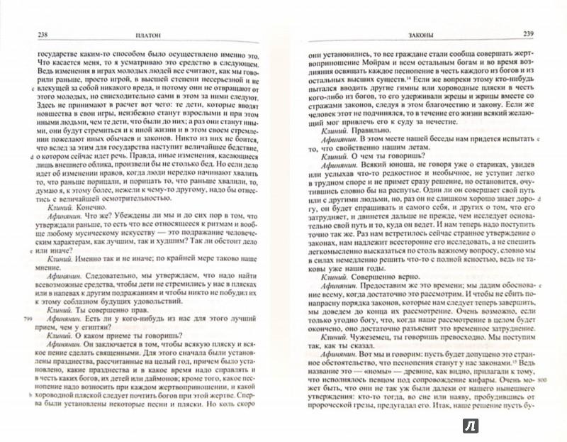 Иллюстрация 1 из 10 для Законы, послезаконие, письма - Платон | Лабиринт - книги. Источник: Лабиринт
