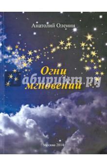Огни мгновенийСовременная отечественная поэзия<br>Вашему вниманию представлены стихи Оленина Анатолия.<br>