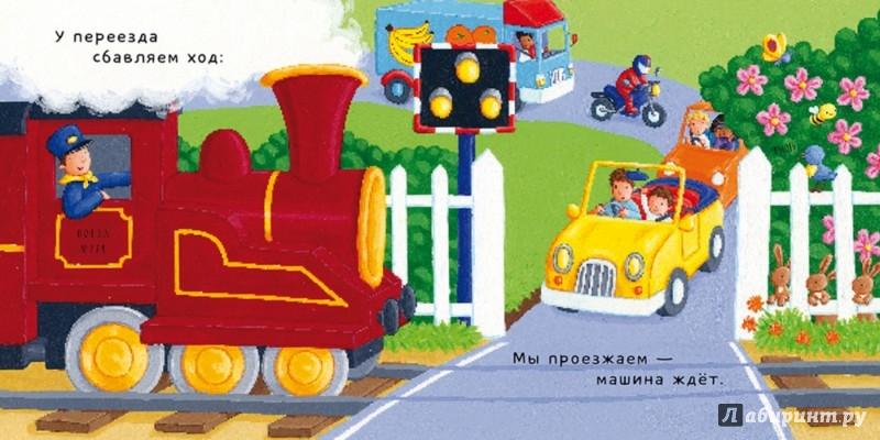 Иллюстрация 1 из 19 для На поезде. Тяни, толкай, крути, читай | Лабиринт - книги. Источник: Лабиринт