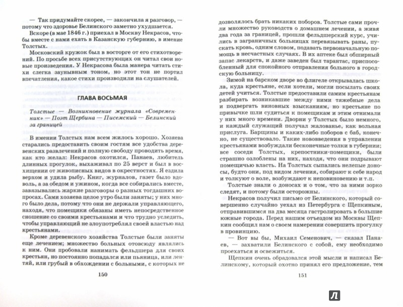 Иллюстрация 1 из 7 для Мой любовник - Николай Некрасов - Авдотья Панаева | Лабиринт - книги. Источник: Лабиринт