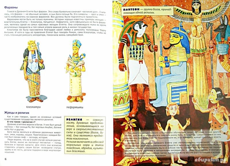Иллюстрация 1 из 11 для Древний мир - Диана Козлова | Лабиринт - книги. Источник: Лабиринт