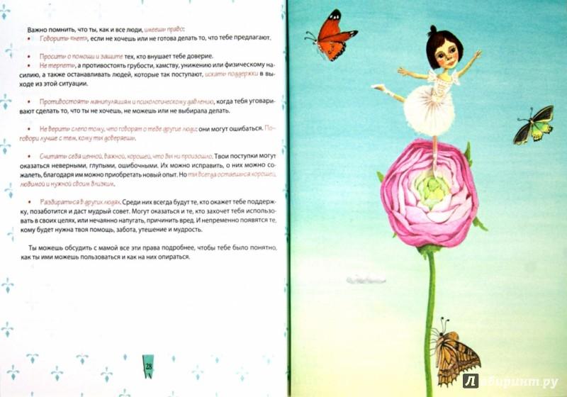 Иллюстрация 1 из 12 для Почти неволшебные превращения. Книга для мам и дочерей - Ирина Млодик   Лабиринт - книги. Источник: Лабиринт