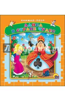 Пазлы. Алиса в Стране ЧудесКниги-пазлы<br>Красочно иллюстрированная книжка-пазл.<br>Для чтения родителями детям.<br>Для детей от 3-х лет.<br>