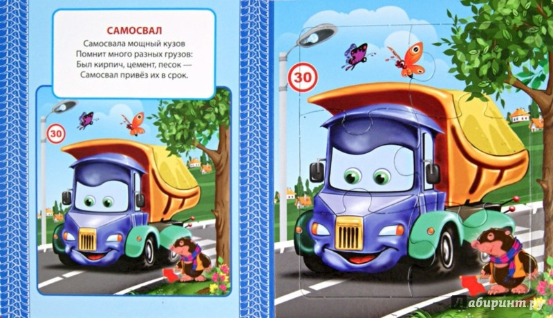 Иллюстрация 1 из 15 для Пазлы. Машины - Владимир Нестеренко | Лабиринт - игрушки. Источник: Лабиринт