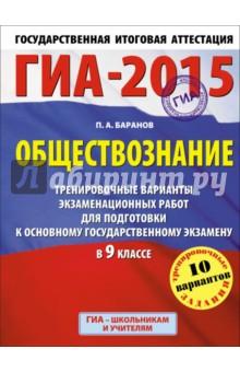 ГИА-15 Обществознание. Тренировочные варианты экзаменационных работ для подготовки к ГИА. 9 класс