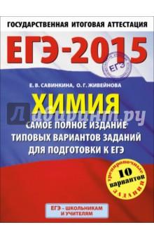 ЕГЭ-15 Химия. Самое полное издание типовых вариантов заданий для подготовки к ЕГЭ
