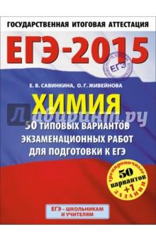 ЕГЭ-15 Химия. 50 типовых вариантов экзаменационных работ для подготовки к ЕГЭ. 11 класс