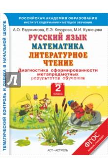 Русский язык. Математика. Литературное чтение. 2 класс. Диагностика. ФГОС