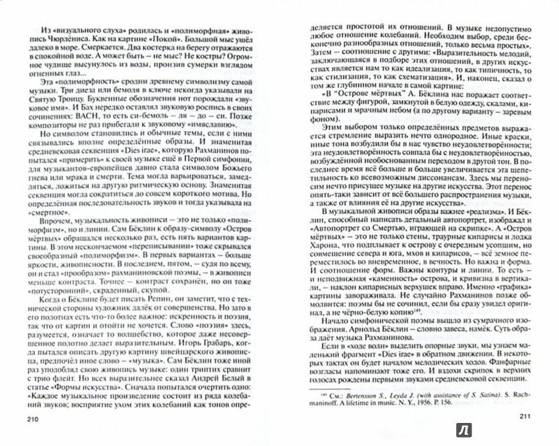 Иллюстрация 1 из 15 для Рахманинов - Сергей Федякин   Лабиринт - книги. Источник: Лабиринт