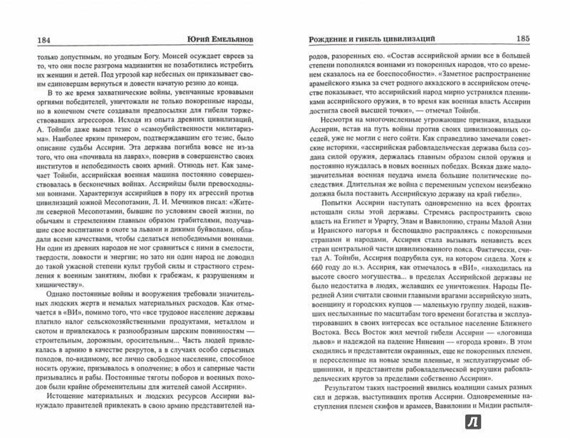 Иллюстрация 1 из 6 для Рождение и гибель цивилизаций - Юрий Емельянов | Лабиринт - книги. Источник: Лабиринт