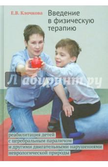Введение в физическую терапию: реабилитация детей с церебральным параличом и др. нарушениями