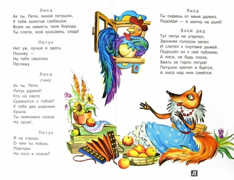Иллюстрация 1 из 13 для Теремок - Самуил Маршак   Лабиринт - книги. Источник: Лабиринт
