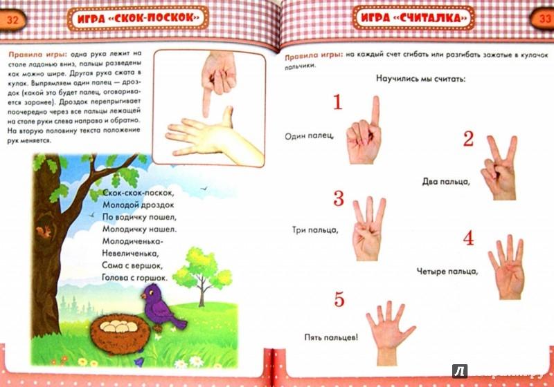 Иллюстрация 1 из 13 для Игры на ладошке - Олеся Жукова | Лабиринт - книги. Источник: Лабиринт