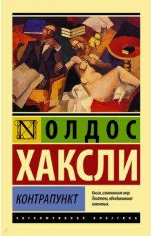 КонтрапунктКлассическая зарубежная проза<br>Контрапункт (1928 г.) - крупнейшее произведение Олдоса Хаксли, описывающее несколько месяцев из жизни интеллектуальной лондонской элиты. Здесь нет главных действующих лиц или основной сюжетной линии. Как и музыкальный контрапункт, предполагающий сочетание двух и более мелодических голосов, роман Хаксли - это переплетение разных судеб, рассказ о личной жизни множества людей, так или иначе попадающих в поле писательского зрения. Они встречаются в кафе и ресторанах, ходят на великосветские приемы, ссорятся, сплетничают, злословят. Во всем этом нет никакой цели - одна бессмысленная многоголосица. Так Хаксли смотрит на своих современников, а нынешний читатель наверняка услышит в этом хоре много знакомых голосов.<br>