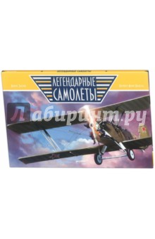 Легендарные самолетыНаука. Техника. Транспорт<br>Легендарные самолеты - новая книга серии История мирового транспорта, открыв которую вы совершите незабываемое путешествие вокруг света на одиннадцати легендарных самолётах! Поднимайтесь на борт вместе с вашими детьми и узнайте все о самых известных самолетах в истории воздухоплавания:<br>Блерио XI,<br>Красный Барон,<br>Биплан У-2,<br>Дух Сент-Луиса,<br>Спитфайр,<br>ЭнолаГэй,<br>Конкорд,<br>Фуга Мажистер,<br>Чёрный дрозд,<br>Суперскупер,<br>Аэробус-А380<br><br>ВНИМАНИЕ! Только в российском издании вы найдете увлекательный рассказ о знаменитом советском самолёте У-2, герое Великой Отечественной Войны!<br><br>Гид для родителей:<br>Книга Легендарные самолеты (вслед за книгой Легендарные поезда серии История мирового транспорта), открывает юным читателям и вам, дорогие родители, увлекательный мир техники. Рассмотреть каждый самолет, увидеть его подробные иллюстрации, узнать множество увлекательных фактов и историй и собрать коллекцию книг серии - и это далеко не полный список занятий для вас и ваших детей! Книжка-картинка, книжка-альбом, энциклопедия - все эти форматы лаконично соединены в книге Легендарные самолеты, которая будет интересна всем любителям воздухоплавания в возрасте от 6 до 99 лет!<br><br>Изюминки книжки: <br> Уникальное подарочное издание, аналогов которому нет на российском книжном рынке.<br> Крупный формат, плотный картон, обложка с тканевой вставкой (5-й переплет).<br> Книга Легендарные самолеты продолжает новую серию История мирового транспорта вслед за книгой Легендарные поезда.<br> В книге собраны удивительные факты и истории о самых известных самолетах в мире. <br> Книга оформлена фотографически точными великолепными иллюстрациями Оливера-Марка Наделя.<br> Любой мальчик от 6 до 99 лет будет рад прочитать интересные факты и истории про каждый самолет.<br>