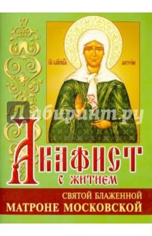 Акафист Матроне Московской святой блаженной