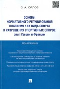 Сергей Юрлов: Основы нормативного регулирования плавания как вида спорта и разрешения спортивных споров