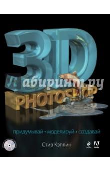 3D Photoshop (+CD)Графика. Дизайн. Проектирование<br>Этот путеводитель по всем 3D-возможностям программы Photoshop научит вас быстро создавать модели и сцены! Главы книги, построенные в форме проектов и содержащие множество разнообразных идей и интересных пояснений, помогут вам освоить важные понятия из области 3D-графики и покажут, на что способна программа Photoshop. Вы узнаете, как творчески максимально реализовать себя и научитесь создавать привлекательную 3D-графику. <br>На прилагающемся к книге диске содержатся объекты и изображения для практической работы.<br>Вы узнаете обо всех возможностях 3D-графики в программе Photoshop. Главы книги - отдельные проекты с множеством идей и пояснений. На диске - объекты и изображения для практической работы.<br>