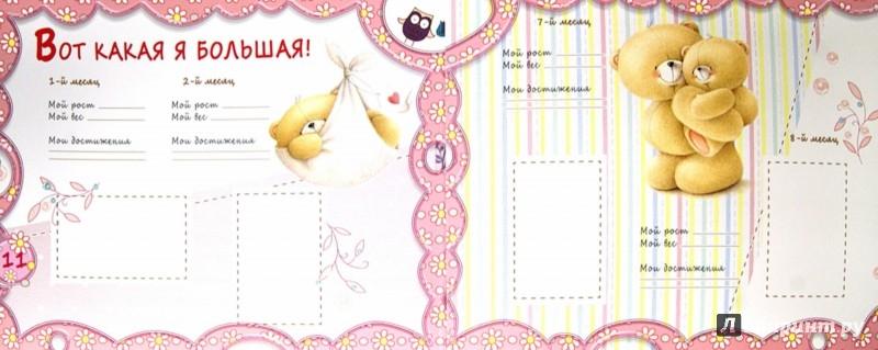 Иллюстрация 1 из 27 для Наша малышка. Первый год (альбом) | Лабиринт - сувениры. Источник: Лабиринт