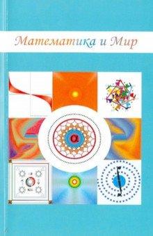 Математика и мирМатематические науки<br>Сборник статей. Книга адресована широкому кругу читателей: математикам, культурологам, историкам науки.<br>