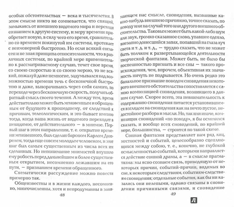 Иллюстрация 1 из 2 для Сны. Их происхождение и роль в христианском истолковании   Лабиринт - книги. Источник: Лабиринт