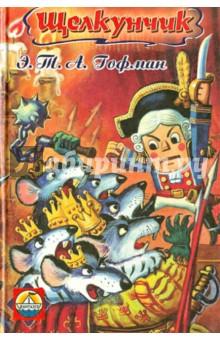 ЩелкунчикСказки зарубежных писателей<br>Вряд ли найдется человек. Который не знает замечательные сказки Эрнеста Теодора Амадея Гофмана Щелкунчик и Золотой горшок. И хотя эти волшебные истории написаны более 150 лет назад, они также понятны и любимы читателям всех возрастов.<br>Для детей младшего и среднего школьного возраста.<br>