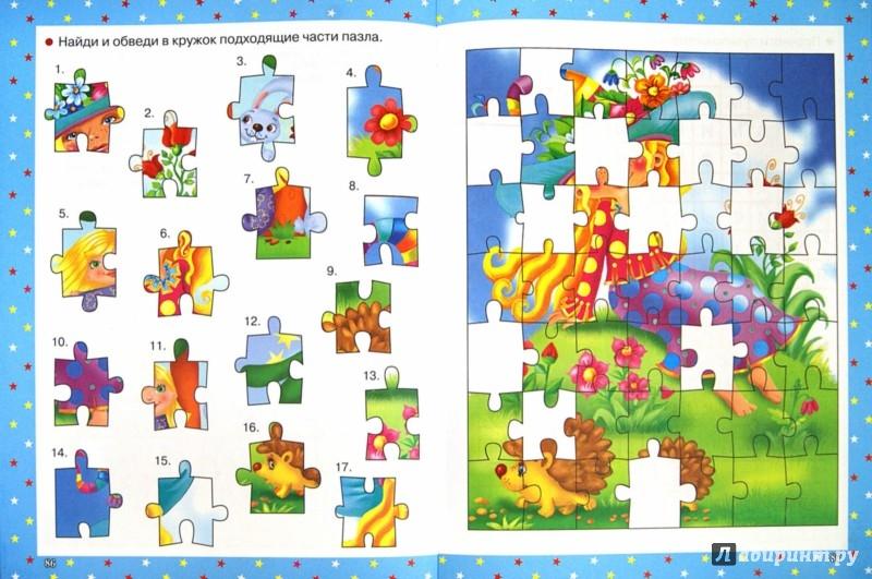 Иллюстрация 1 из 40 для Большая книга логических игр и загадок - Валентина Дмитриева   Лабиринт - книги. Источник: Лабиринт
