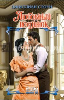 Любовный поединокИсторический сентиментальный роман<br>Отважный детектив Финеас Ганн знаменит на весь Лондон: нет преступника, которого он не смог бы поймать, и нет женщины, которую он не смог бы покорить.<br>Впрочем, на сей раз Финеасу предстоит иметь дело с той, которую он любил когда-то и любит до сих пор, в то время как она видит в нем изменника.<br>Красавица Катриона де Довиа Уиллоуби поклялась никогда больше не верить Ганну. Однако он единственный, кто в силах не только отыскать уникальную коллекцию ее драгоценностей, но и уберечь от смертельной опасности. Какова же будет цена этой помощи?..<br>