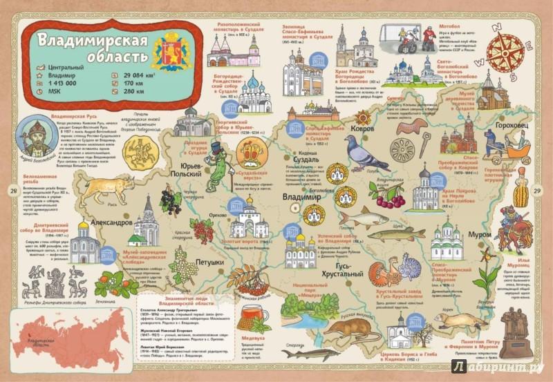 Иллюстрация 1 из 142 для Карты России - Александр Голубев | Лабиринт - книги. Источник: Лабиринт