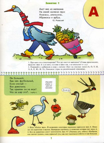 Иллюстрация 1 из 11 для Уроки грамоты. Годовой курс для детей от 3 до 4 лет - Дорофеева, Дорожин, Назарова | Лабиринт - книги. Источник: Лабиринт