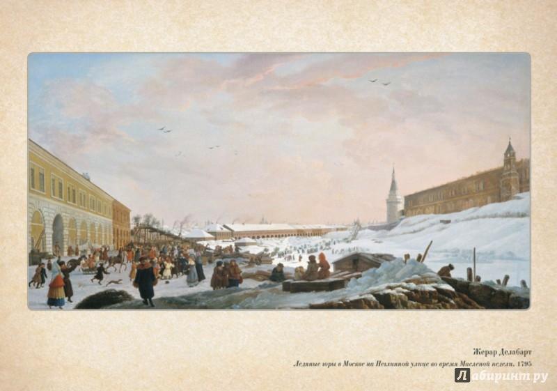 Иллюстрация 1 из 15 для Забавы и заботы. Зима | Лабиринт - книги. Источник: Лабиринт