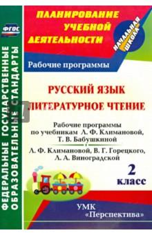 Русский язык. Литературное чтение. 2 класс: рабочие программы по учебникам Л. Ф. Климановой  ФГОС