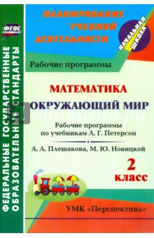 Математика. Окружающий мир. 2 кл.: Рабочие программы по уч. Л. Г. Петерсон; А. А. Плешакова. ФГОС