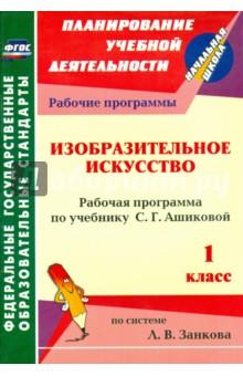 Изобразительное искусство. 1 класс: рабочая программа по учебнику С. Г. Ашиковой. ФГОС