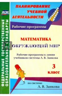 Математика. Окружающий мир. 3 класс: рабочие программы к линии учебников системы Л. В. Занкова. ФГОС