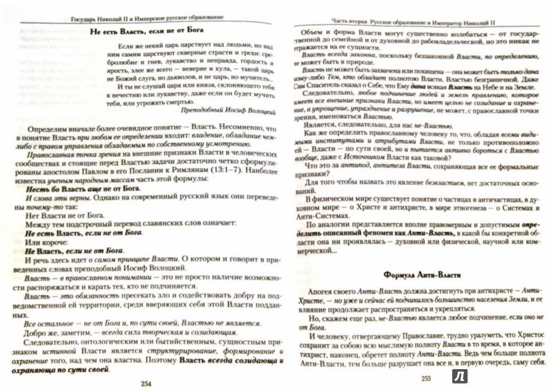 Иллюстрация 1 из 16 для Царская школа. Государь Николай II и имперское русское образование - Борис Галенин | Лабиринт - книги. Источник: Лабиринт