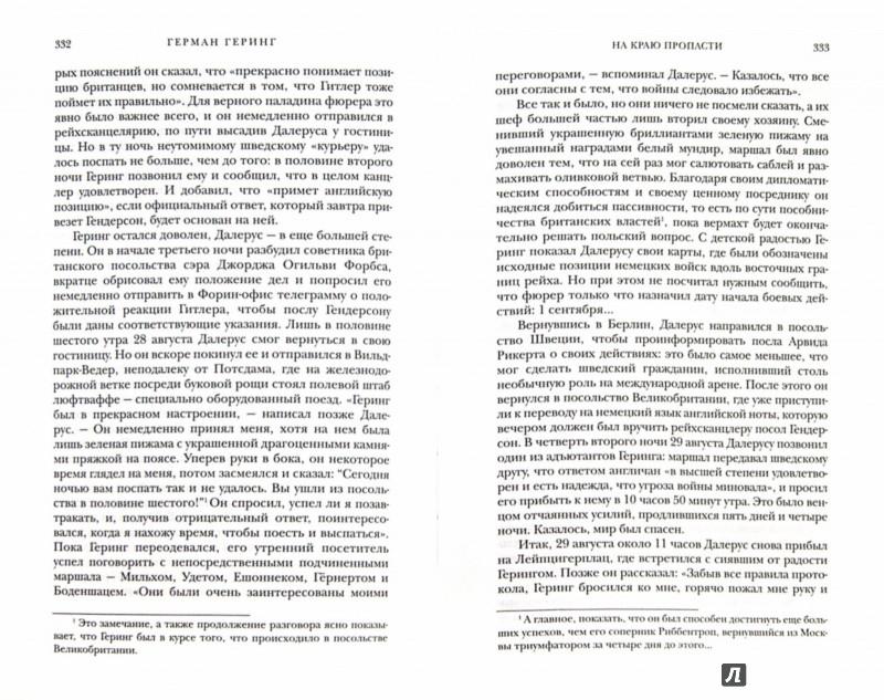 Иллюстрация 1 из 29 для Герман Геринг. Второй человек Третьего рейха - Франсуа Керсоди   Лабиринт - книги. Источник: Лабиринт