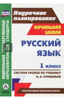 Русский язык. 1 класс. Система уроков по учебнику Н.А. Чураковой