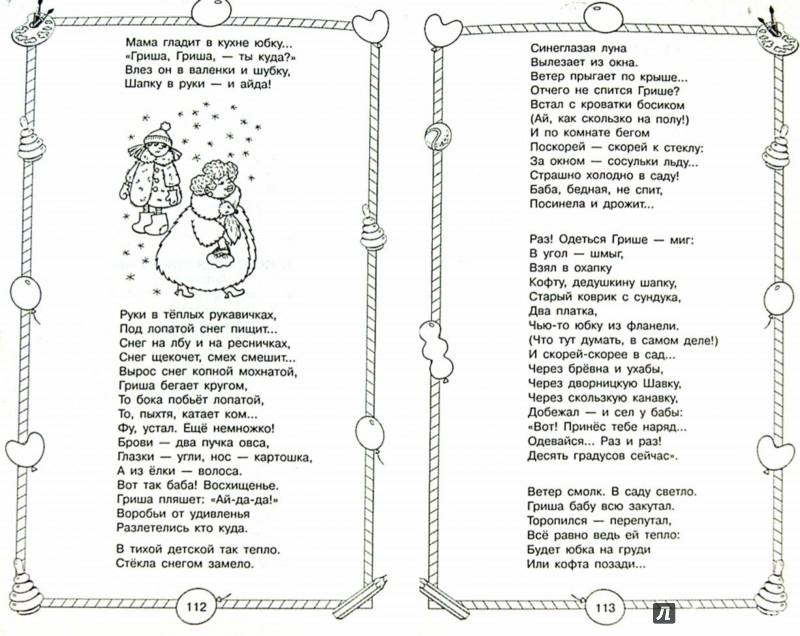 Иллюстрация 1 из 13 для 1000 стихов для чтения дома и в детском саду - Михалков, Маршак, Берестов, Токмакова | Лабиринт - книги. Источник: Лабиринт