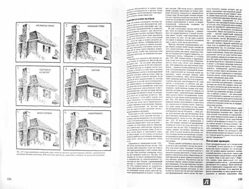Иллюстрация 1 из 33 для Работа пером и тушью - Гаптилл, Мейер | Лабиринт - книги. Источник: Лабиринт