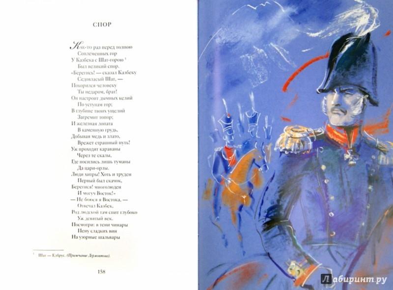 Иллюстрация 1 из 9 для Избранные сочинения. В 2-х томах - Михаил Лермонтов | Лабиринт - книги. Источник: Лабиринт