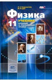 Физика. 11 класс. Учебник в 2-х частях + приложение. Базовый и углубленный уровни. ФГОСФизика. Астрономия (10-11 классы)<br>В учебнике изложены основы электродинамики, оптики, квантовой физики, атомной физики, астрофизики и элементы теории относительности. Учебник предназначен для изучения физики на базовом и углублённом уровнях в соответствии с ФГОС. Используется системно-деятельностный подход в обучении, способствующий формированию универсальных учебных действий. Многие задания погружены непосредственно в текст параграфа, поэтому параграфы можно использовать как сценарии уроков. В каждой главе имеется раздел Готовимся к ЕГЭ. Ключевые ситуации в задачах. Цветные иллюстрации делают учебник наглядным, доступным и интересным для учащихся.<br>Рекомендовано Министерством образования и науки Российской Федерации.<br>2-е издание, стереотипное.<br>