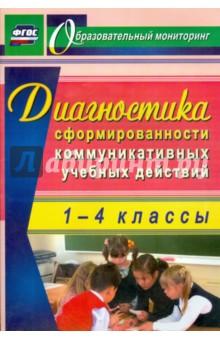 Диагностика сформированности коммуникативных учебных действий у младших школьников. ФГОС