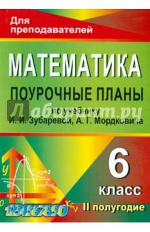 Математика. 6 класс. 2 полугодие. Поурочные планы уч. И.И.Зубаревлй, А.Г.МордковичаМатематика (5-9 классы)<br>В пособии предлагается примерное поурочное планирование по математике в 6 классе, составленное в соответствии с учебником: И.И.Зубарева, А.Г.Мордкович, Математика. 6 класс. М.: Мнемозина, 2008. <br>Представленные разработки позволят учителю-предметнику профессионально сориентироваться в выборе путей построения уроков, отвечающих современным требованиям, организовать самостоятельную деятельность учащихся по таблицам, индивидуальным карточкам творческого характера, провести контрольные работы с заданиями разноуровневой сложности, на которые даны решения и ответы. <br>Предназначено учителям математики общеобразовательных учреждений, может быть полезно студентам педагогических вузов и колледжей, слушателям ИПК.<br>2-е издание.<br>