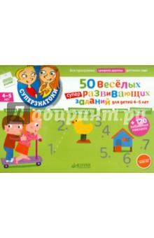 50 веселых суперразвивающих заданий для детей 4-5 лет + 120 забавных наклеек Клевер Медиа Групп