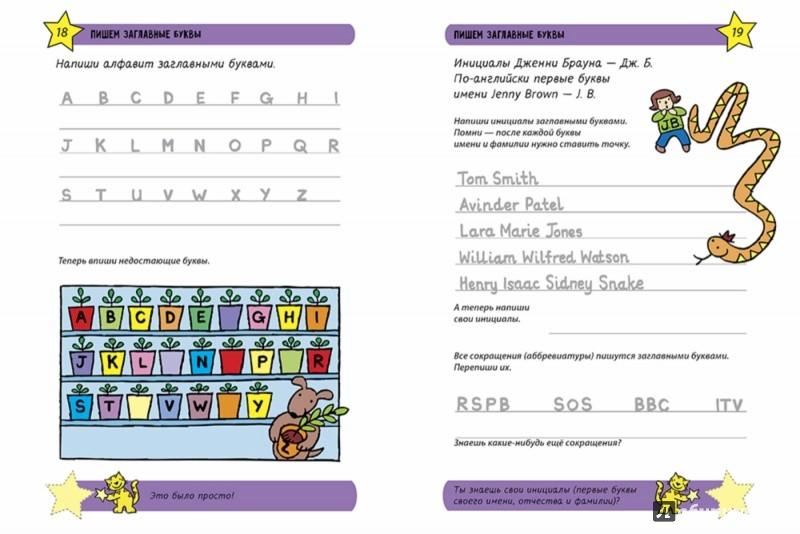 Иллюстрация 1 из 24 для Учимся писать английские буквы - Бренда Эпсли | Лабиринт - книги. Источник: Лабиринт