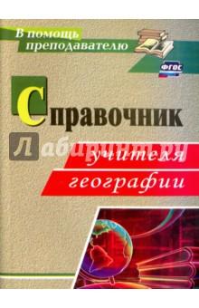 Справочник учителя географии. ФГОС