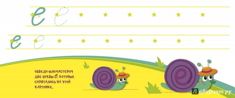 Иллюстрация 1 из 33 для Я учусь писать прописные буквы - Бурже, Бруст, Курвуазье | Лабиринт - книги. Источник: Лабиринт